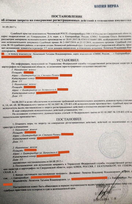 ипотека запрет на совершение регистрационных действий владевшее